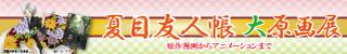 夏目友人帳原画展