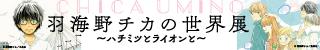 羽海野チカ