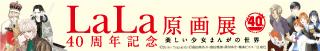 月刊LaLa40周年原画展