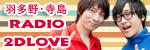 羽多野・寺島 Radio 2D LOVE