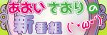 あおい・さおりの新番組(`・ω・´)