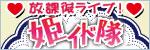 放課後ライブ!姫イド隊