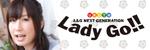 高森奈津美の A&G NEXT GENERATION Lady Go!!