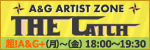 A&G ARTIST ZONE THE CATCH  鷲崎健