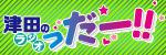 津田のラジオ 「っだー!!」
