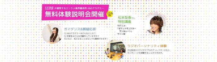 A&G放送塾