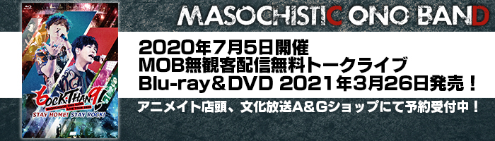 MOB無観客BD&DVD0705