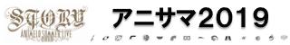 アニメロサマーライブ2019