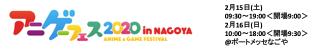 アニゲーフェス2020in NAGOYA